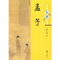 孟子--中华大字经典
