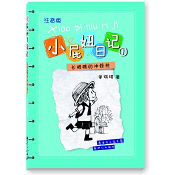 小屁妞日记①——长眼睛的冲锋枪,中国小屁孩的童年日记,著名作家单英琪和女儿联袂奉献,童真童趣,爆笑登场