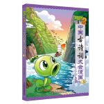 植物大战僵尸2·中国古诗词大会漫画3