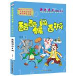 彩�D注音版李毓佩��W故事・��W西游�系列:酷酷猴�J西游