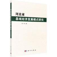 河北省县域经济发展模式研究 米玲 9787030508591 科学出版社【直发】 达额立减 闪电发货 80%城市次日达!