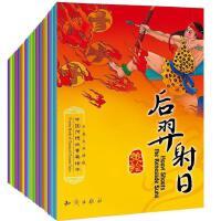 《中国传统故事美绘本》超值套装(中英文双语版) 全套18册 3-6-7-8-10岁儿童故事书 哪吒传奇故事+三个和尚宝
