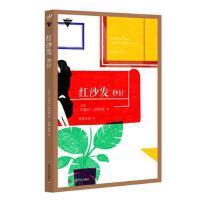 【二手旧书9成新】红沙发-〔法国〕米歇尔莱斯博-9787532158737 上海文艺出版社