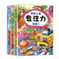 5分钟玩出专注力 全4册1-2-3-4-5-6-7岁学前幼儿注意力专注力训练游戏书儿童早教书 提高培养孩子集中力