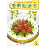 【正版现货】云南江湖菜 关明 9787536668133 重庆出版社