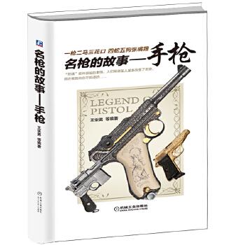 【正版全新直发】名枪的故事  王亚男 9787111488767 机械工业出版社