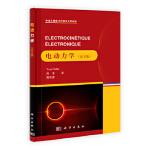 电动力学(法文版) 〔法〕杜拉克(Dulac,Y.),段斐,殷传涛 科学出版社 9787030376893
