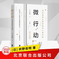 微行动 北京联合出版公司