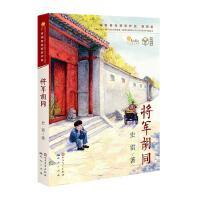 全新正版图书 将军胡同史雷天天出版社有限责任公司9787501610006 null人天图书专营店