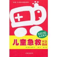儿童急救-应急指南(一本幼儿园、中小学、家庭必备常用急救书)
