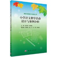 小学语文教学活动设计与案例分析
