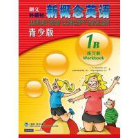 新概念英语(1B)(练习册)(青少版) 外语教学与研究出版社