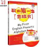 国际音标 英语自学教材 零基础学英语 英语英标学习 (灵犀英语)我的第一本音标书 自学英语 音标入门学习书籍成人 幼儿