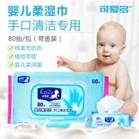 儿科医师推荐可爱多婴儿柔湿巾手口专用80片带盖 湿纸巾10包