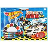 【正版直发】风火轮男孩赛车游戏涂色板 美国美泰公司 9787553742090 江苏科学技术出版社