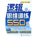 【新书店正版】逻辑思维训练550题刘艳,王宇化学工业出版社9787122067487