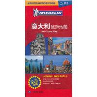意大利旅游地图(1:180万)/米其林世界分国目的地系列地图本书编写组中国地图出版社9787503162145