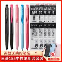 日本uniball三菱中性笔0.5组合套装按动式umn155签字笔考研笔学生用刷题黑色彩色笔做笔记专用水笔0.38限定