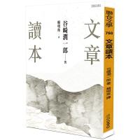 正版 文章�x本(谷崎��一郎) �合文�W 港台原版