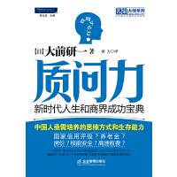质问力:新时代人生和商界成功宝典(大前研一继《专业主义》《思考的技术》《工作力》《知性力》《问题解决力》后,又一价值观