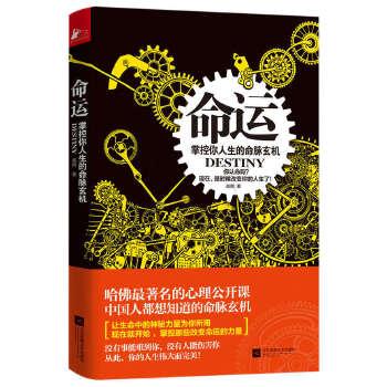命运(pdf+txt+epub+azw3+mobi电子书在线阅读下载)