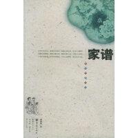 家谱――雅俗中国丛书