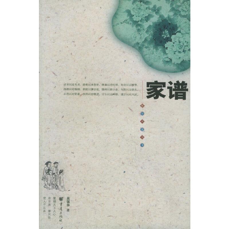 家谱——雅俗中国丛书