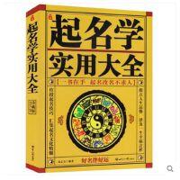 中国起名学实用大全取名起名好名字带给你一生幸运五行起名宝典宝宝起名有学问中国起名经典起名改名不求人起名书籍