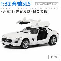 合金汽车模型1:32帕加尼风神跑车阿斯顿马丁敞篷车儿童玩具车 藕色 奔驰SLS=白色