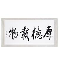 中国书法 《厚德载物》 王奎公 8平尺