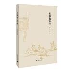【新书店正版】桂林教育史朱方9787549572939广西师范大学出版社