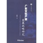 广东文化产业发展战略研究(南方传媒蓝皮书)陈伟军9787566806789暨南大学出版社