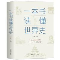 全新正版 一本书读懂世界史 世界历史通史历史全知道古代近代史历史常识知识成人青少年初中高中学生全球通史世界上下五千年