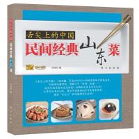 舌尖上的中国:民间经典山东菜
