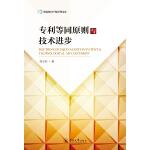 专利等同原则与技术进步(暨南知识产权管理文库)