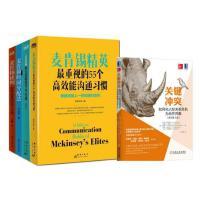 麦肯锡思维套装4册 +关键冲突:如何化人际关系危机为合作共赢麦肯锡精英55个高效能沟通习惯新人逻辑思考9堂课时间分配法