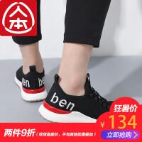 人本男鞋低帮韩版运动休闲鞋子夏季新款男士飞织透气黑色网面鞋潮