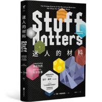 """迷人的材料[精装珍藏版]:10种改变世界的神奇物质和它们背后的科学故事(""""大众喜爱的50种图书"""")"""
