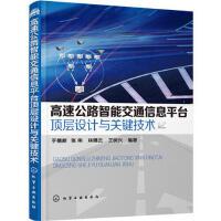高速公路智能交通信息平台顶层设计与关键技术 9787122274014 于德新,张伟,林赐云,王树兴 化学工业出版社