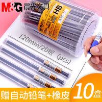 晨光文具HB/2B自动铅笔笔芯 活动铅树脂铅芯0.5mm/0.7mm铅芯