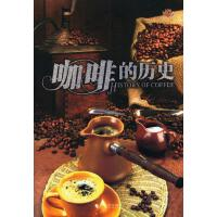 【正版二手书旧书9成新左右】咖啡的历史(13种世界经典咖啡)9787806998434