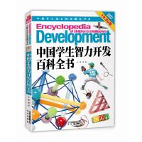 中国学生成长阅读精品书系 中国学生智力开发百科全书