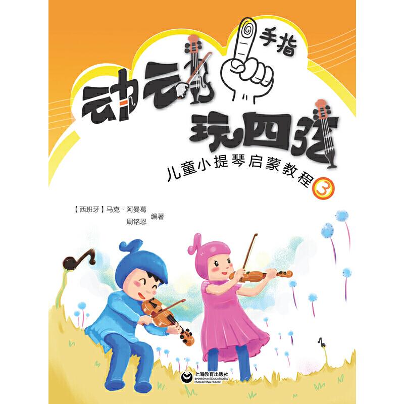 """动动手指""""玩""""四弦——儿童小提琴启蒙教程3 提高学习的趣味性;启发儿童的音乐性;加强教学的直观性;丰富学习的多样性"""