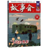 惊悚恐怖系列:故事会 飞动的黑影 上海故事会文化传媒有限公司 编 9787532164042 上海文艺出版社【直发】 达