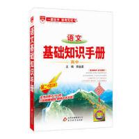 2018基础知识手册 高中语文 薛金星 9787552269680 北京教育出版社 正版图书书籍 畅销书籍 2018年