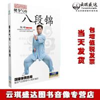 正版健身气功八段锦教学视频教程示范讲解教材光盘DVD碟片 张琦