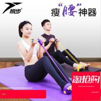悦步仰卧起坐健身器材家用运动脚蹬拉力器女辅助瘦腰瘦肚子拉力带