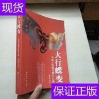 [二手旧书9成新]大行蝶变:中国大型商业银行复兴之路