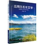 《应用生态水文学》9787030397485
