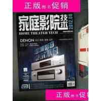 [旧书二手9成新]家庭影院技术2012.08